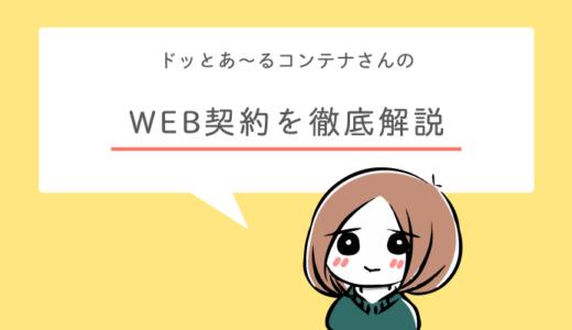 ドッとあ~るコンテナのWEB契約の流れを徹底解説