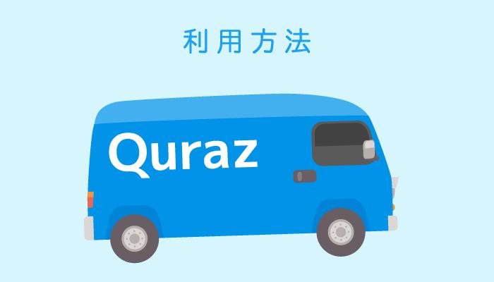 無料シャトルバスの利用方法