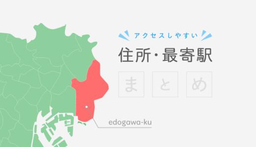 【江戸川区】トランクルームの住所と最寄り駅まとめ