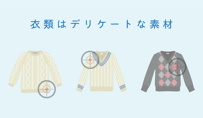 トランクルームに保管する衣類の素材はデリケート