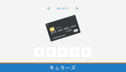 キュラーズの支払いでクレジットカードは使えるのか?詳しく解説!