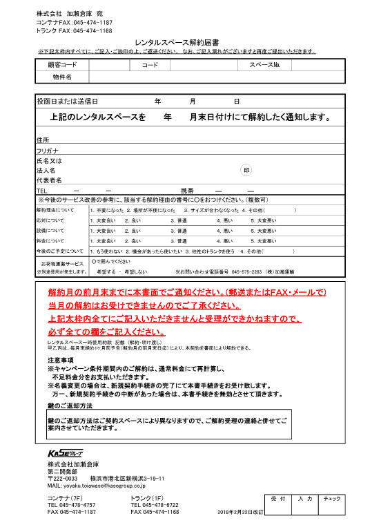 加瀬倉庫・加瀬のレンタルボックスのレンタルスペース解約届書