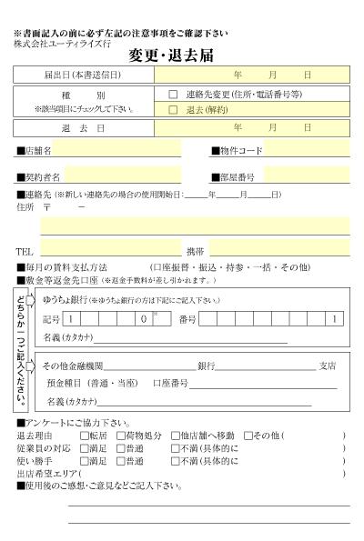 退去申込書の記入部分